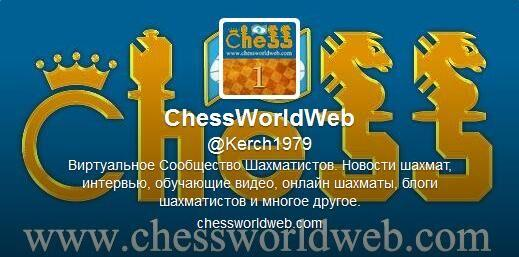ChessWorldWeb.com на Твиттере