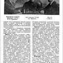 Шахматная история г.Керчи